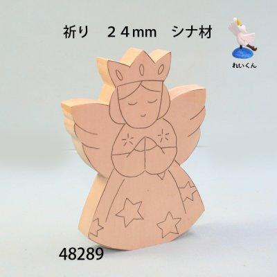 画像2: 祈り 24mm シナ材