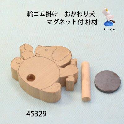 画像3: 輪ゴム掛け おかわり犬 マグネット付 朴材