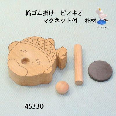 画像3: 輪ゴム掛け ピノキオ マグネット付 朴材