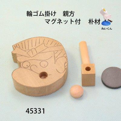 画像3: 輪ゴム掛け 親方 マグネット付 朴材