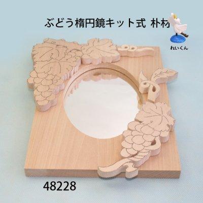 画像2: ぶどう楕円鏡キット式 朴材