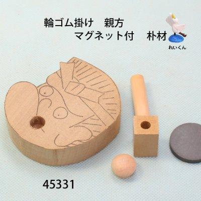 画像4: 輪ゴム掛け 親方 マグネット付 朴材