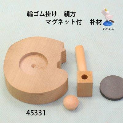 画像5: 輪ゴム掛け 親方 マグネット付 朴材