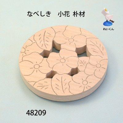 画像2: なべしき 小花 朴材