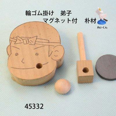 画像3: 輪ゴム掛け 弟子 マグネット付   朴材