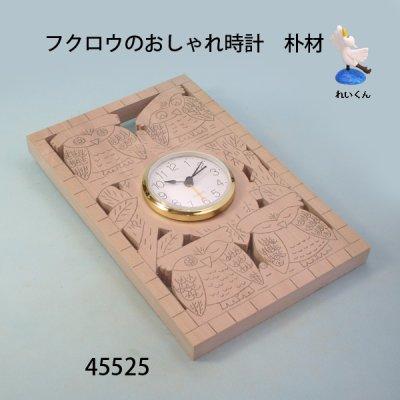 画像4: フクロウのおしゃれ時計 朴材