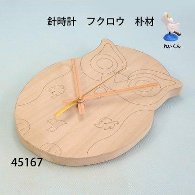 画像2: 針時計 フクロウ 朴材