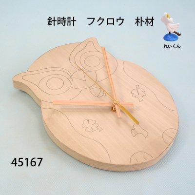 画像3: 針時計 フクロウ 朴材