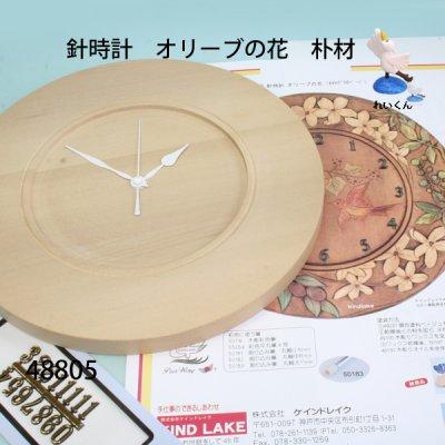 画像3: 針時計 オリーブの花 朴材
