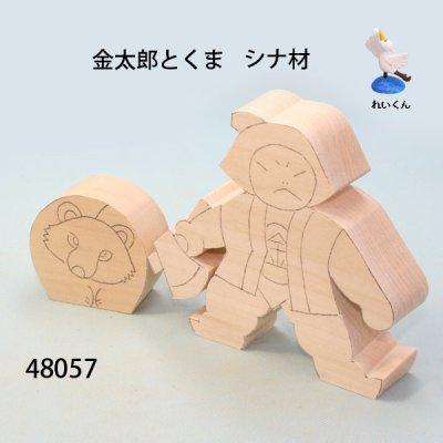 画像5: 金太郎と熊 シナ材