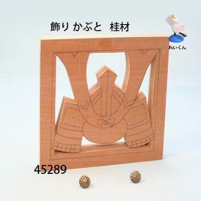 画像4: 飾り かぶと 桂材