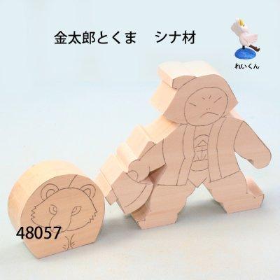 画像4: 金太郎と熊 シナ材
