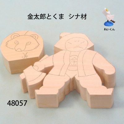 画像3: 金太郎と熊 シナ材