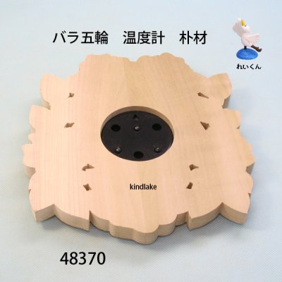 画像5: バラ五輪の温湿度計   朴材