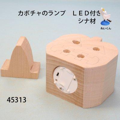 画像4: カボチャのランプ LED付き   シナ材