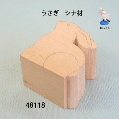 画像2: うさぎ シナ材