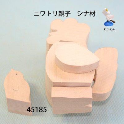 画像2: ニワトリ親子 シナ材