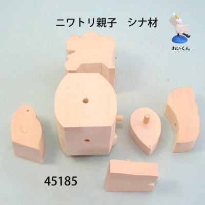 画像3: ニワトリ親子 シナ材