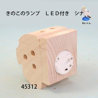 画像4: きのこのランプ LED付き シナ材