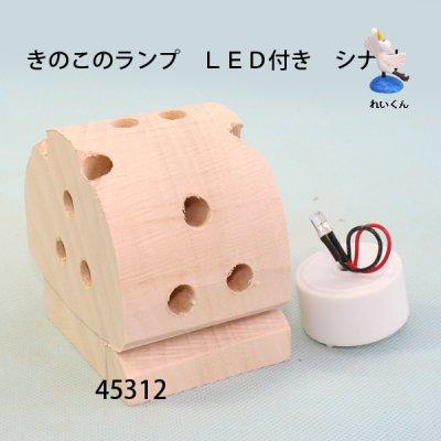 画像3: きのこのランプ LED付き シナ材
