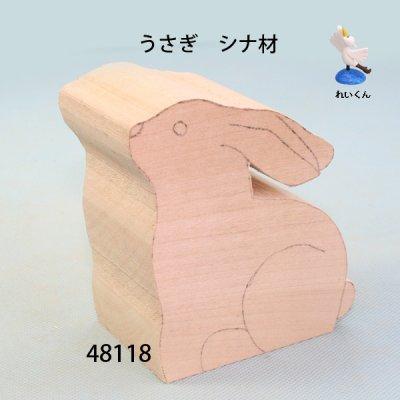 画像3: うさぎ シナ材