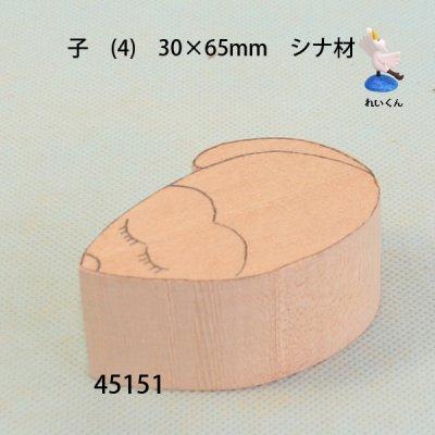画像3: 子 (4) 30×65mm シナ材