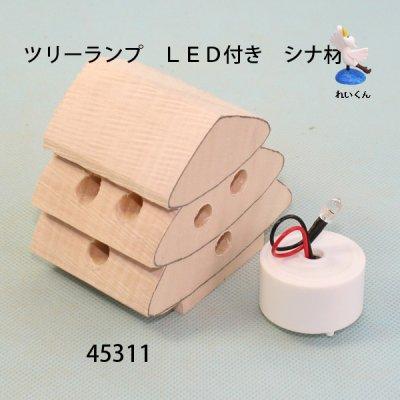 画像2: ツリーランプ LED付き シナ材
