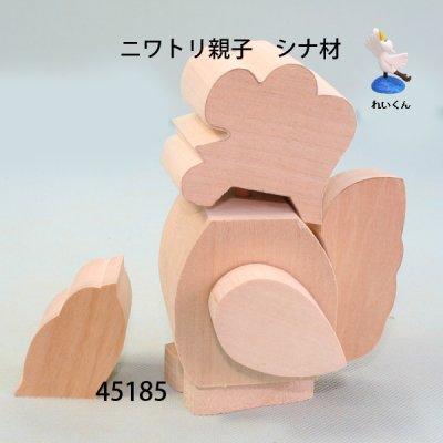 画像4: ニワトリ親子 シナ材