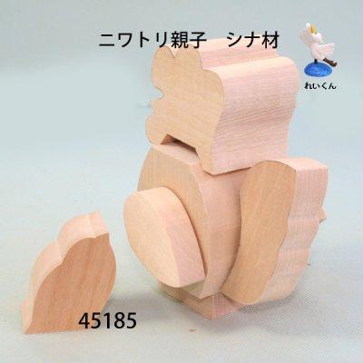 画像5: ニワトリ親子 シナ材