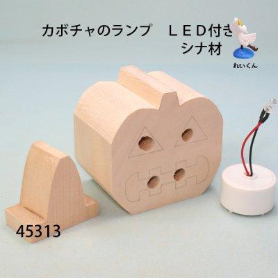 画像3: カボチャのランプ LED付き   シナ材