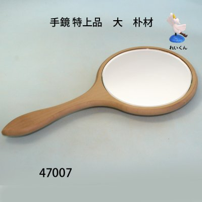 画像2: 手鏡 特上品 大 朴材