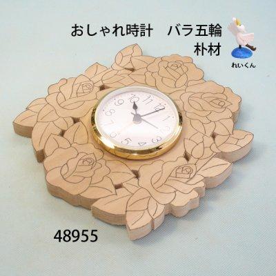 画像2: おしゃれ時計 バラ五輪 朴材