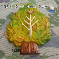 森の木ーラック 24mm シナ材