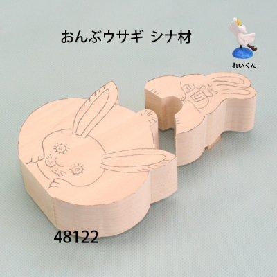 画像4: おんぶウサギ   シナ材
