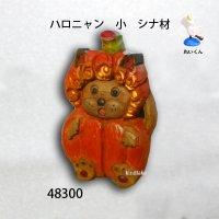 ハロニャン 小 120×90×24mm シナ材