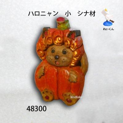 画像1: ハロニャン 小 120×90×24mm シナ材
