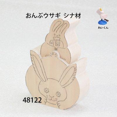 画像3: おんぶウサギ   シナ材