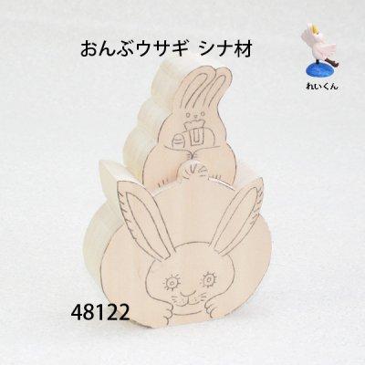 画像2: おんぶウサギ   シナ材