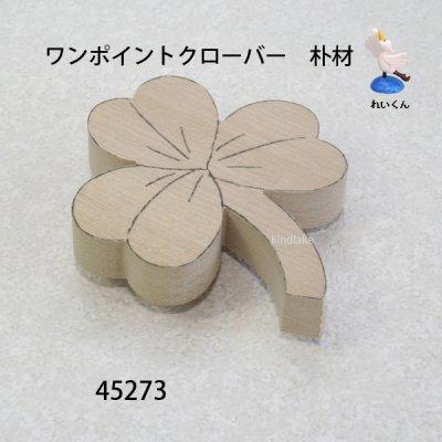 画像2: ワンポイントクローバー 朴材