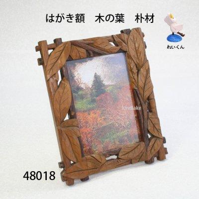 画像1: はがき額 木の葉 朴材