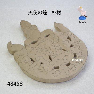 画像3: 天使の鐘  朴材