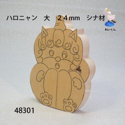 画像2: ハロニャン 大 165×115×24mm シナ材