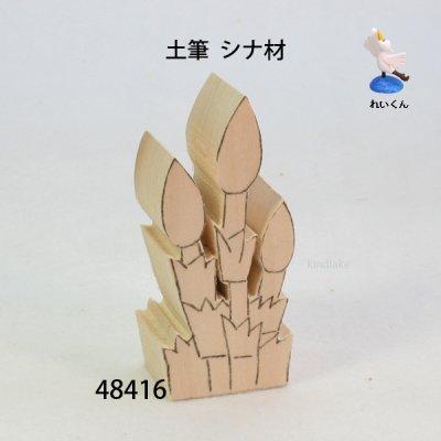 画像2: 土筆 シナ材
