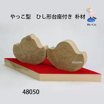 画像3: やっこ型 ひし形台座付き  朴材