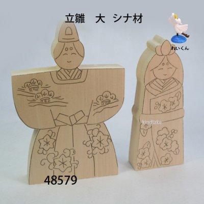画像2: 立雛 大 シナ材