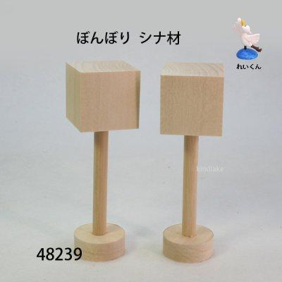 画像2: ぼんぼり シナ材