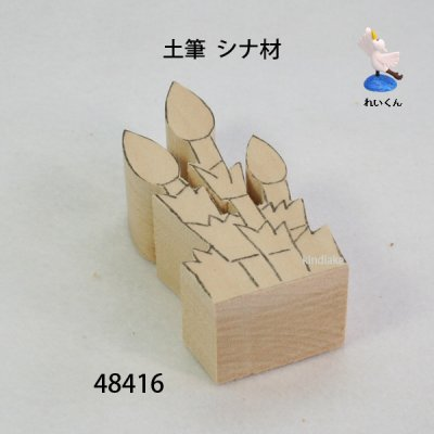 画像5: 土筆 シナ材