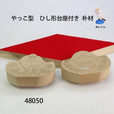画像5: やっこ型 ひし形台座付き  朴材