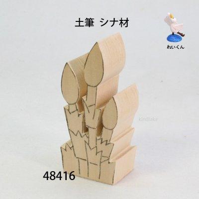 画像3: 土筆 シナ材
