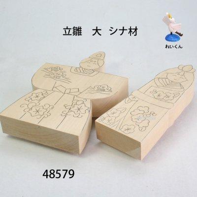 画像5: 立雛 大 シナ材
